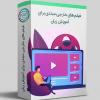 فیلم های خارجی آموزش زبان
